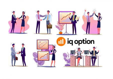 كيف تنضم إلى برنامج الإحالة وتصبح شريكًا في IQ Option